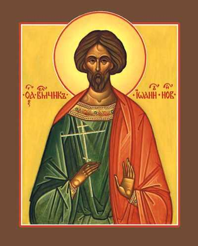 Икона Святому Иоанну Сочавскому