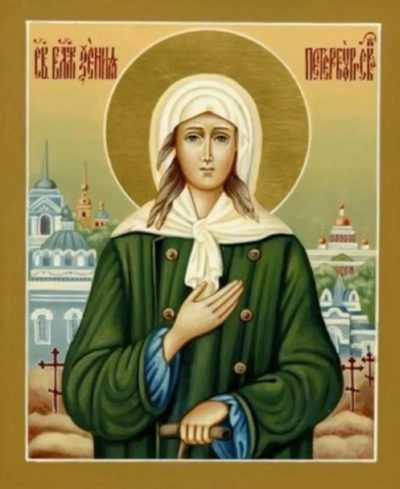 Ксения Петеррбургская