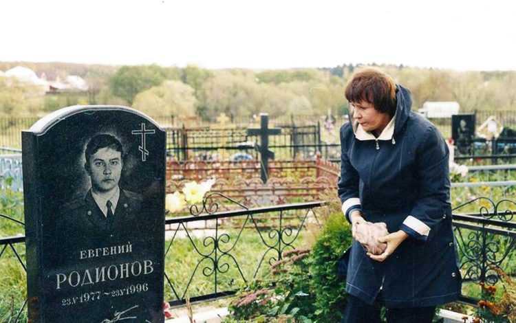 Могила Евгения Родионова