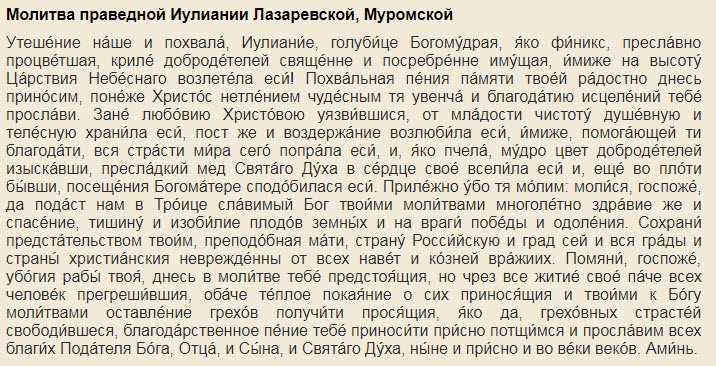 Молитва Иулиании Лазаревской, Муромской