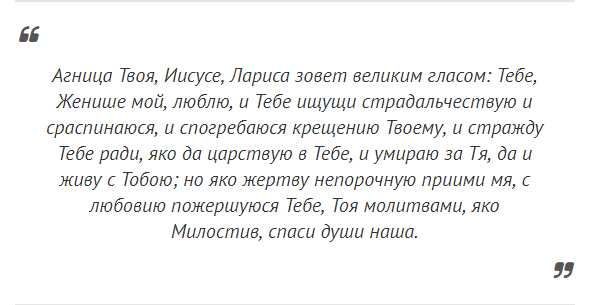 Молитва Ларисе Готфской