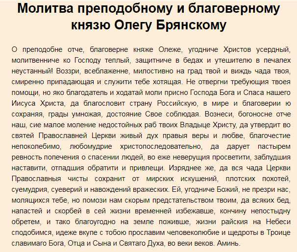Преподобный Олег Брянский - молитва