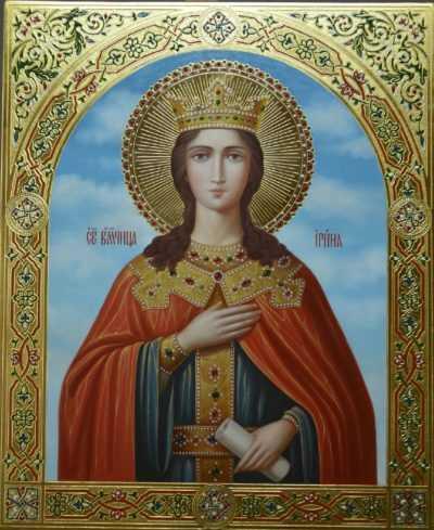 Святая Ирина Великомученица