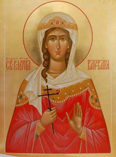 Святая Варвара Великомученица