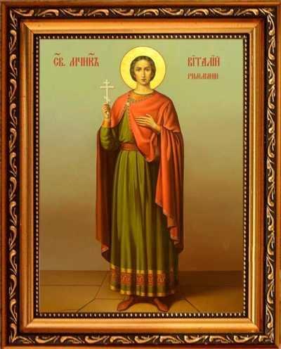 Святой Виталий Римлянин