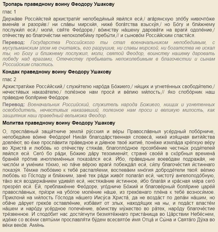 Тропарь Федору Ушакову