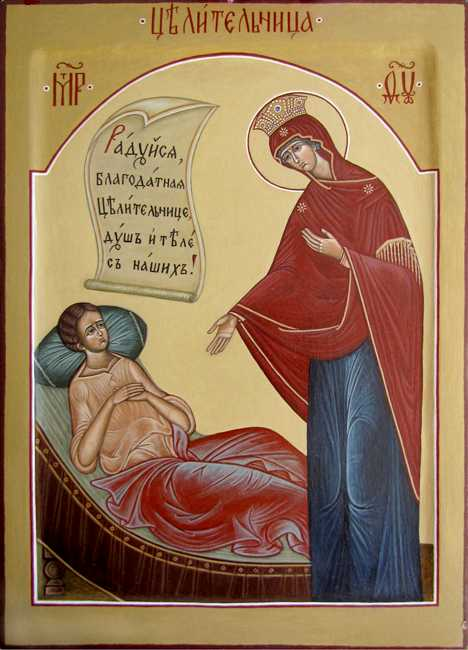 Икона Богородице Целительница