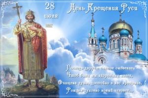 Дата Крещения Руси