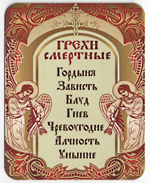 Грехи в православном мире