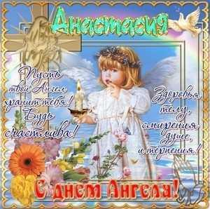 Характер Анастасии