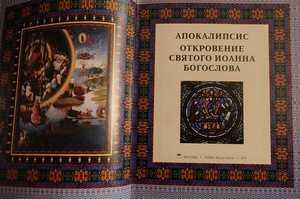 Иллюстрация 6 из 11 для Апокалипсис. Откровение святого Иоанна Богослова