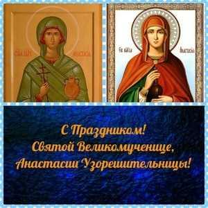 Какие божьи покровители у Анастасии