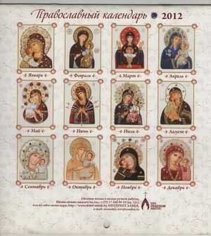 Какие имена в церковном календаре