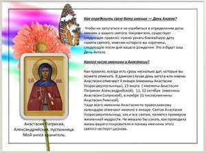 Какого числа день ангела Анастасии