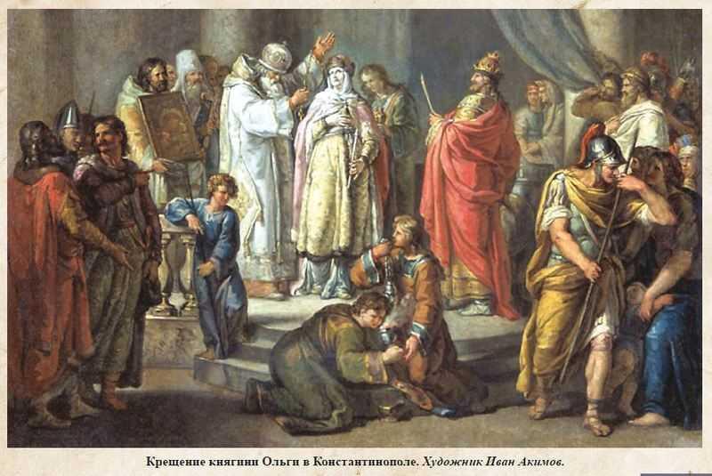 Когда крестили княгиню Ольгу