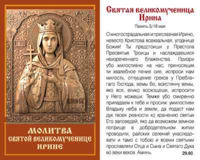 Молитва Великомученице Ирине