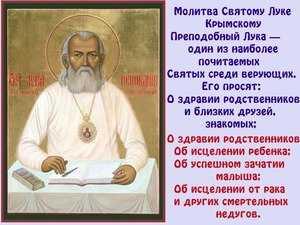 Молитвы святому Луке