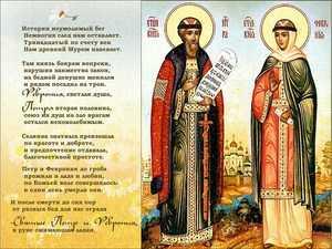 Пётр и Феврония - муромские святые князья