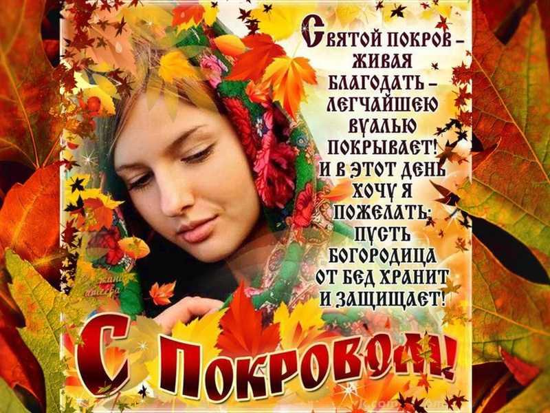 Покров день Пресвятой Богородицы