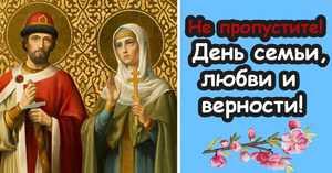 Помощь Петра и Февронии