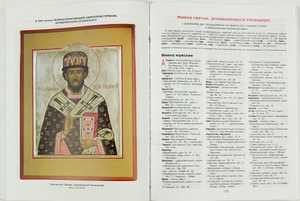 Имя из православного календаря