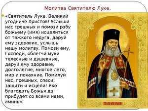 Как просить у святого Луки