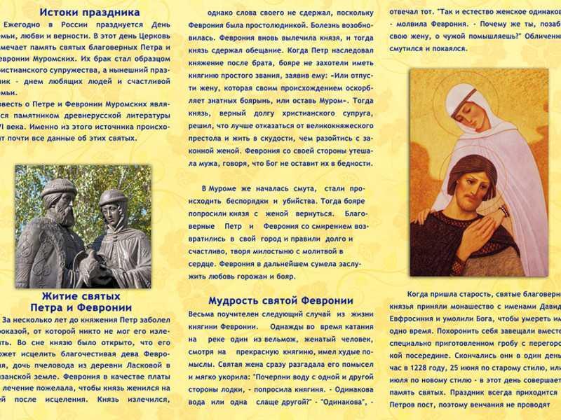 Русские православные святые