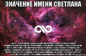 Судьба имени Светлана