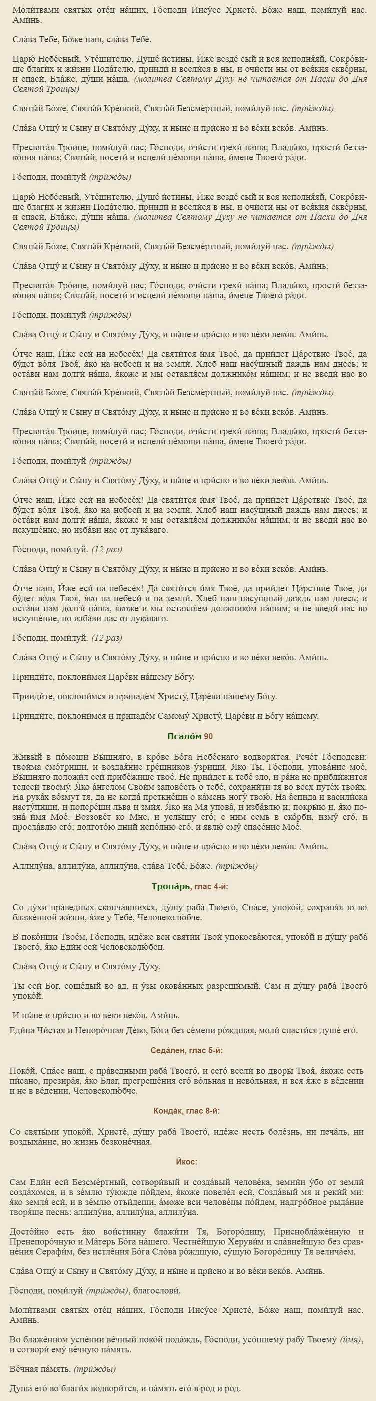 текст литии для мирян