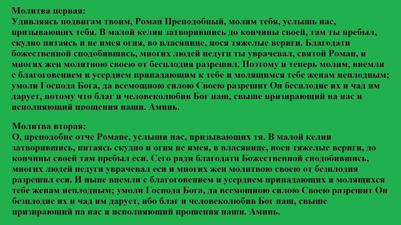 Текст молитв святому Роману Чудотворцу о зачатии детей