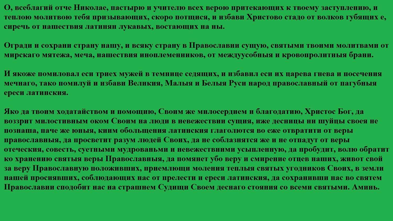 Текст молитвы святителю Николаю Чудотворцу о зачатии детей и беременности