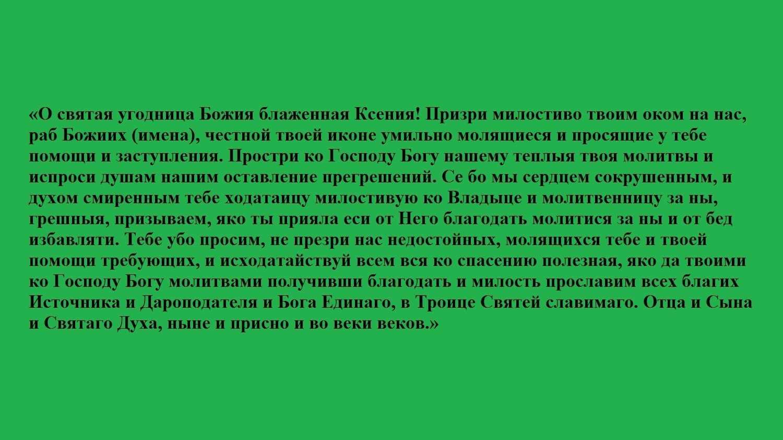 Текст молитвы святой Ксении Петербургской о помощи в родах