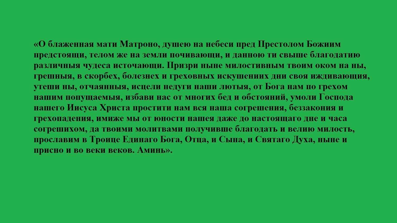 Текст молитвы святой Матроне Московской о зачатии детей