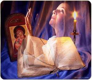 Текст Молитвы Веры