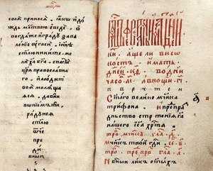 Как выбрать имя по православному календарю