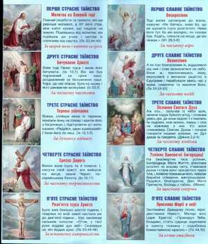 Жизнь с Богом. Церковная защита