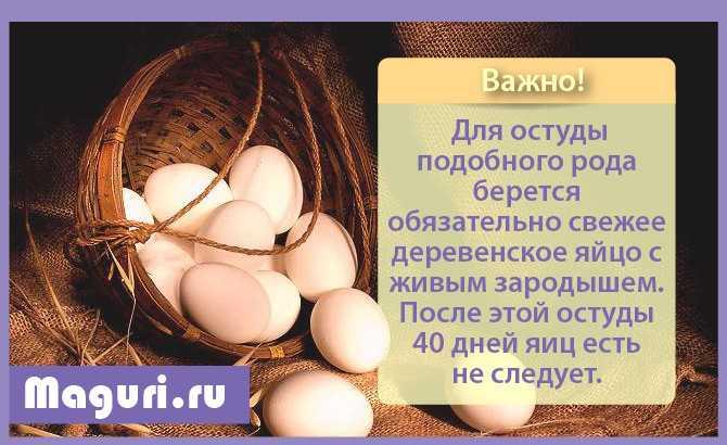 На яйцо