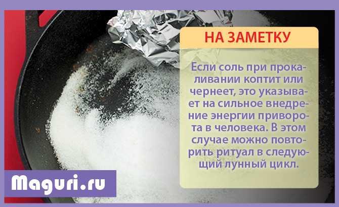 Соль чернеет