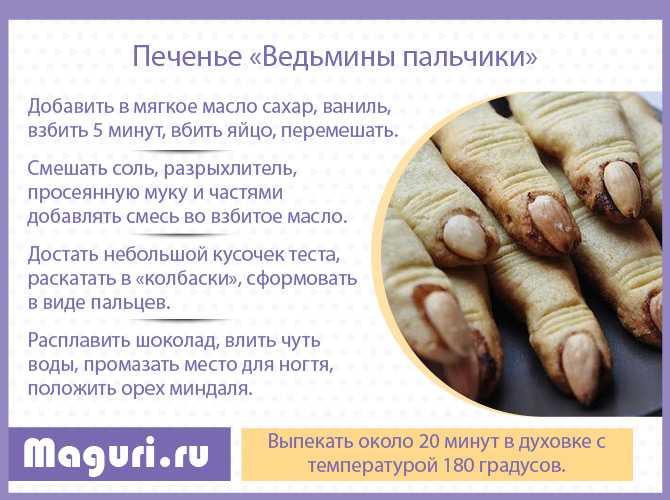 Ведьмины пальчики