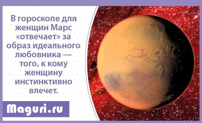 Марс - любовник