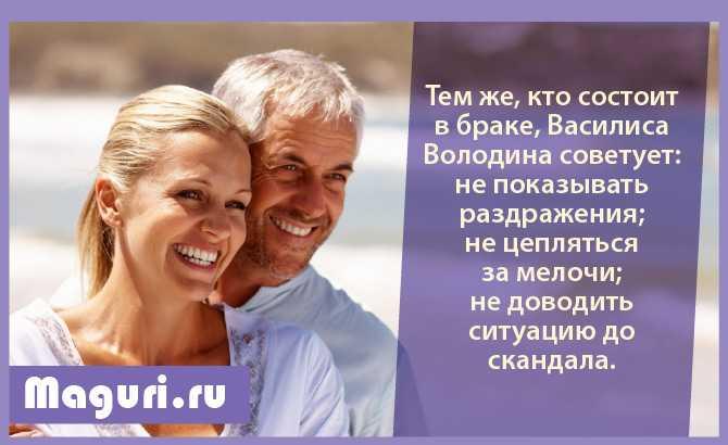 Советы замужним