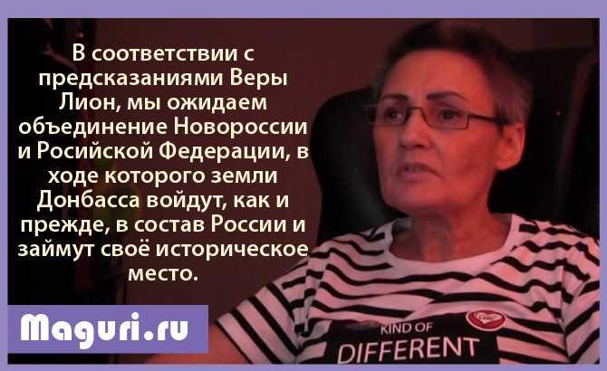 Вера Лион о Новороссии