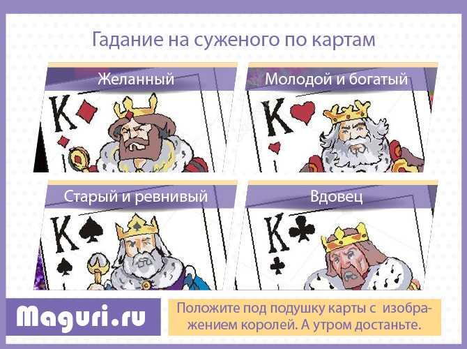 Короли