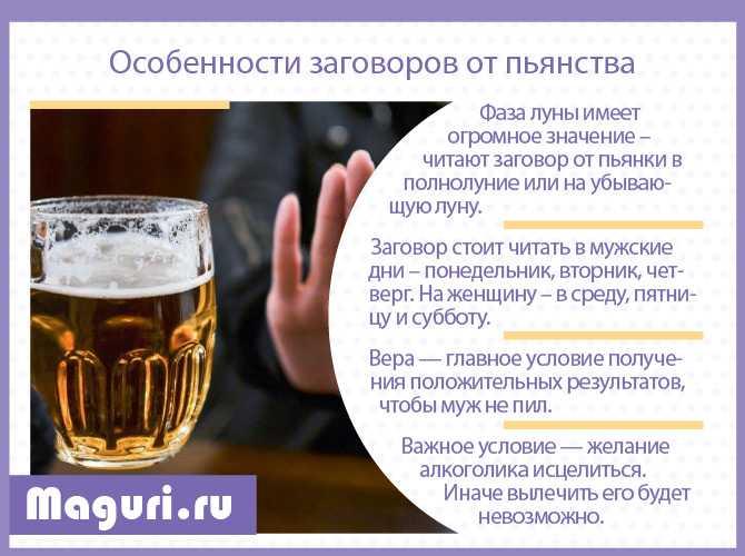 Заговоры от пьянства и алкоголизма