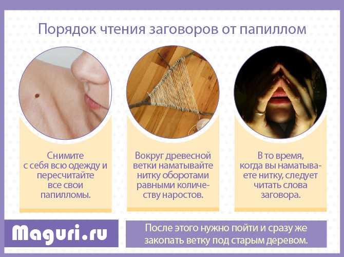 Заговор от папиллом на теле и лице