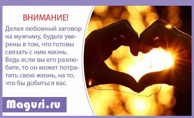 Сильные заговоры на любовь для мужчин и женщин