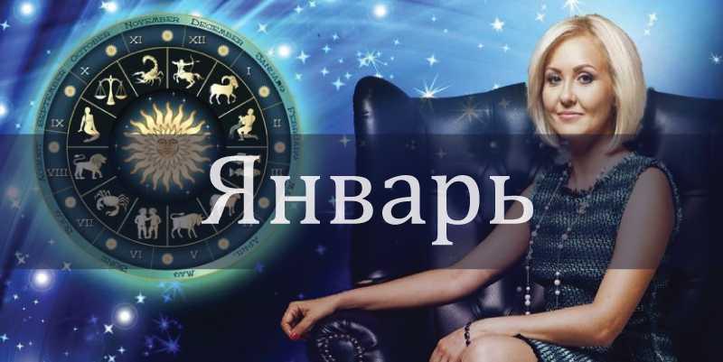 Гороскоп от Василисы Володиной на Январь 2020 года