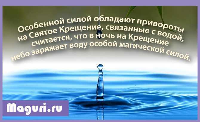Приворот на воду
