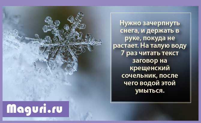 На снег
