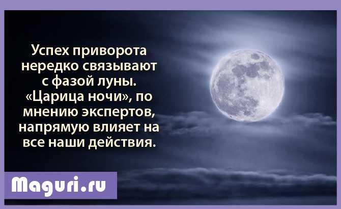 Сила Луны